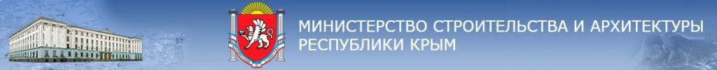 Ministero delle Costruzioni e Architettura della Repubblica di Crimea.